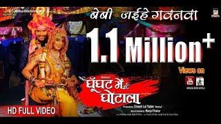 Download Baby Jaihein Gavanvan - Wedding Song | Bhojpuri Movie Full Song | Ghoonghat Mein Ghotala Video