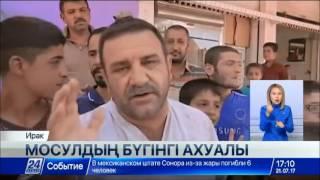 Download Ирак әскері Мосул қаласын лаңкестерден азат етті Video