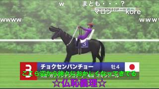 Download 【ニコ動低画質】JRA JAPAN WORLD CUP 全レースまとめ Video