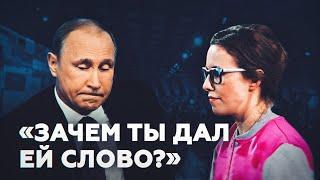 Download Диалог Путина и Собчак: Зачем ты ей дал слово? Video