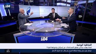 Download المناظرة اليومية: لماذا يهدد ساندرز بقطع المساعدات عن إسرائيل وتحويلها لغزة؟ Video
