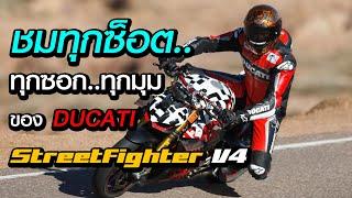 Download ชมทุกซ็อต.. ทุกซอกทุกมุม ของ Ducati Streetfighter V4 : News for Speed Video