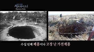 Download [서프라이즈] 죽었던 동물도 살아 돌아온다는 '지옥의 구멍' Video