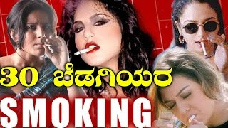 Download 30 Actresses Who Were Seen Smoking In Real Or On Reel Video