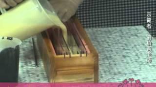 Download 香草工房-手工皂之雙色渲染法.avi Video