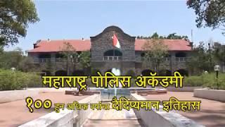 Download MPA Nashik Documentary Video