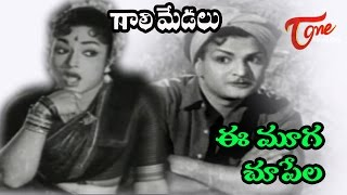 Download Gaali Medalu Songs - Ee Mooga Chupelara - NTR - Devika Video
