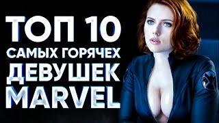 Download ТОП 10 самых горячих девушек MARVEL Video