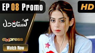 Download Pakistani Drama | Gustakh Dil - Episode 8 Promo | Express TV Dramas | Arij Fatyma, Affan Waheed Video