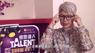 Download 感恩大使 - 陳敏兒小姐(Long Version) Video