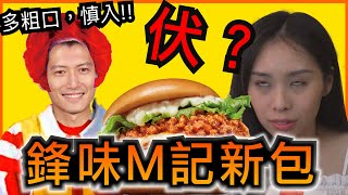 Download 【圖片只供參考】鋒味 x 麥當勞新包餐 伏? (多粗口,慎入) Video