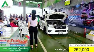 Download ประมูลรถยนต์ วันเสาร์ที่ 21 กันยายน 2562 Video
