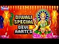 Download Top 6 Devi Aarti Songs - Om Jai Laxmi Mata - Ambe Maa - Parvati Maa - Bhakti Song Hindi Video