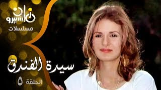 Download مسلسل ״سيدة الفندق״ ׀ كمال الشناوي – يسرا – عمر فتحي ׀ 05 من 13 Video