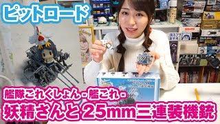Download 新製品レビュー!「妖精さんと25㎜三連装機銃」ピットロードさんを作ってみた<艦これ> Video