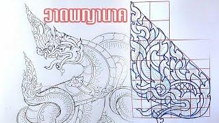 Download Purd Artist   สอนลายไทยสวยๆ วาดง่ายๆ   วาด ►พญานาค◄ Video