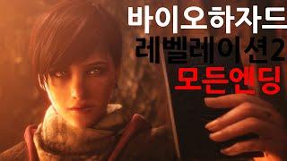 Download 바이오 하자드 레벨레이션2 모든 엔딩 (굿&배드&시크릿) 파트36 | Resident Evil Revelation 2 ALL Endings Good&Bad&Secret Video