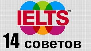 Download IELTS listening - 14 советов по сдаче экзамена Video