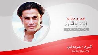 Download Amr Diab - Enta Yally / عمرو دياب - انت ياللى Video
