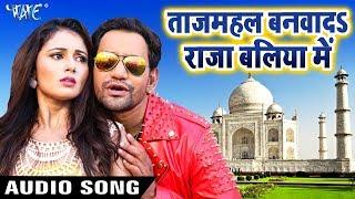 Download Tajmahal Banwada Raja Baliya Me - Dinesh Lal ″Nirahua″ - Saugandh - Bhojpuri Movie Songs 2018 new Video