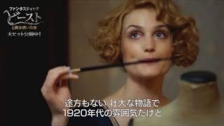 Download 長さ14分!映画『ファンタスティック・ビーストと魔法使いの旅』特別映像 Video