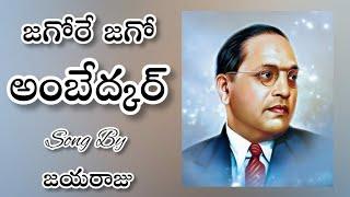Jaago re jaago Ambedkar [Best song on Dr  Ambedkar] Free Download