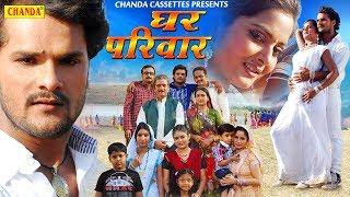 Download घर परिवार || Khesari Lal Yadav, Anjana Singh || Bhojpuri Full Movies 2018 || Chanda Cassette Video