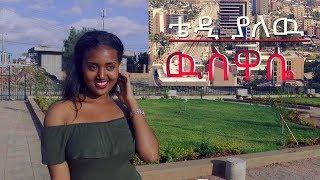 Download Ethiopia: Teddy ዉስዋሴ - Weswase | ″ዉስዋሴ″ - New Ethiopian Music Video 2019 Video