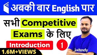 Download 7:00 PM - English for All Competitive Exams by Sanjeev Sir   Introduction Video