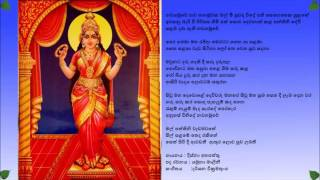 Download Disna Athapattu New Song ″Nawagamuwe Paththini Devi Pooja Gee″ (Music By Darshana Wickramatunga) Video