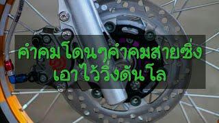 Download #คำคมโดนๆ รวมคำคมสายซิ่งประเทศไทย Video