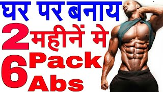 Download home abs workout/Best abs workout/best abs exercise/Best Home Ab Workout (NO EQUIPMENT - ANY LEVEL!) Video