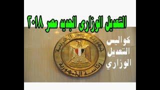 Download التعديل الوزارى الجديد مصر 2018/ تغير وزارء حكومة شريف اسماعيل /كواليس التعديل الوزاري Video