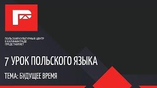 Download Урок польского языка 7 Будущее время Video