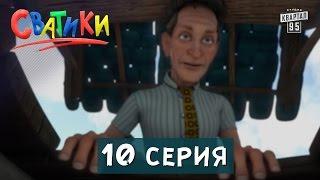 Download Мультфильм Сватики - 10 серия | новые мультфильмы 2016 Video
