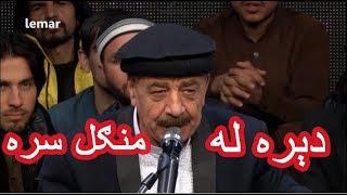 Download دېره - دریمه برخه - له منګل سره / Dera - Season 2 - Episode 3 - Mangal Video
