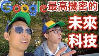 Download 跟Google創辦人一起看最高機密的未來科技!我們太幸運了!Ft. 阿滴英文【劉沛 VLOG】 Video