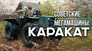 Download КАРАКАТ – Русские самодельные Мега машины | Снегоболотоход на колесах | Pro Автомобили Video