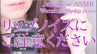 Download ASMR 雑談☆リップノイズ【Sound of Silence】whisper & Lip noise Video