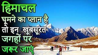 Download Top 12 Places In Himachal Pradesh   हिमाचल घूमने का प्लान है तो इन 12 खूबसूरत जगहों पर जरूर जाएं Video