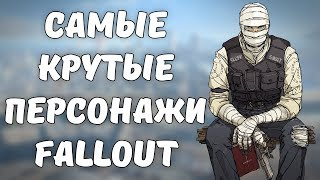 Download Самые крутые персонажи серии Fallout Video