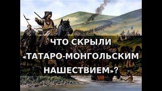 Download Что скрыли «татаро-монгольским нашествием»? Александр Пыжиков Video