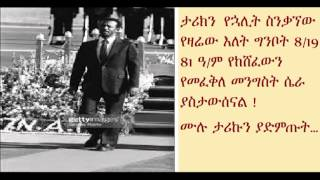 Download Ethiopia in History: The failed coup d'état of May 1989, Derg regime, 26 years ago - DireTube Video