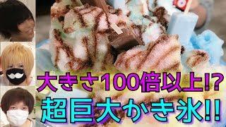 Download 【100倍かき氷】超巨大100倍かき氷作った【元気100分の1】 Video