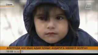 Download Алеппода 400 мың адам қоныс аударуға мәжбүр болған Video