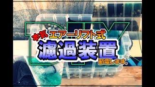 Download 【DIY】プラ舟用「エアーリフト式 濾過装置」節電計画! Video