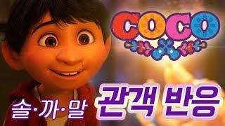 Download [Eng sub] 애니메이션 '코코' (audience reaction, Coco 2017) Video