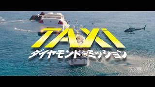 Download 映画「TAXi ダイヤモンド・ミッション」60秒予告 Video