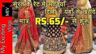 Download SAREE STARTING FROM RS.65/- (CHEAPEST SAREE MARKET IN CHANDNI CHOWK ) KUTCHA NATWA , DELHI .. Video