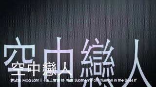 Download [完整 Full] 空中戀人-林欣彤 [ 衝上雲霄II 插曲 ] Video
